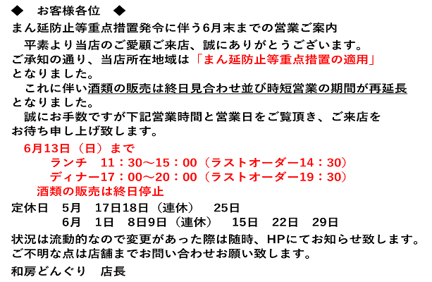 To eat 群馬 県 go